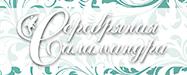 AgSalamandra Логотип