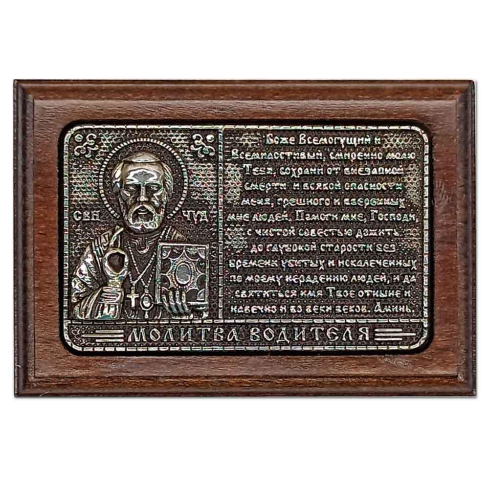 Серебряная икона Российская серебро автоикона