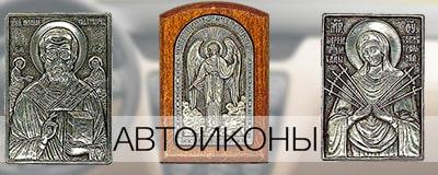 Серебряные иконы, автоиконы