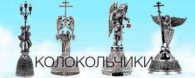 Серебряные колокольчики Бронза