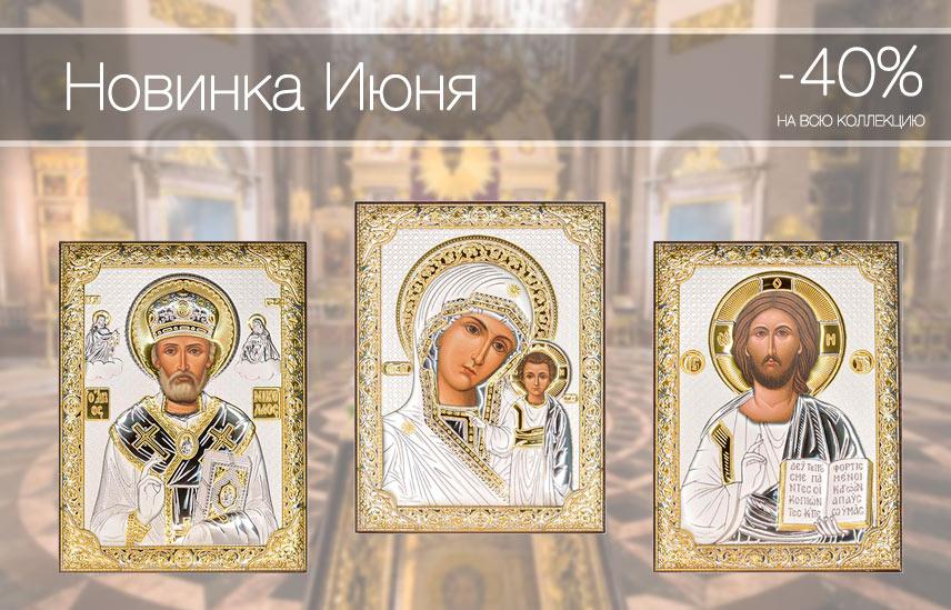 Серебряные иконы, Православные иконы, скидки